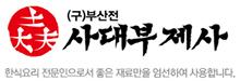 사대부제사(구:부산전) 메인